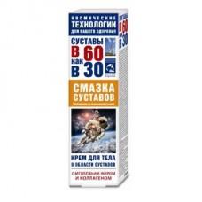 В 60 как в 30 медв. жир/кол. (смазка суставов) крем/тела 125мл