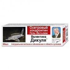В.Дикуль Осетровый хондроитин гель-бальзам 100мл